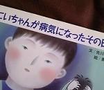 おにいちゃんが病気になったその日から~本の紹介