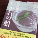 わかれの船~本の紹介