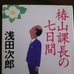 椿山課長の7日間~本の紹介