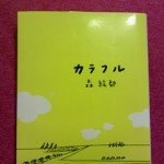 カラフル~本の紹介