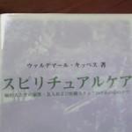 スピリチュアルケア~キッペス神父~本の紹介