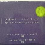 人生のリ・メンバリング~本の紹介