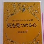 死を見つめる心~本の紹介