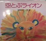 空とぶライオン~本の紹介