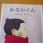 かないくん~本の紹介