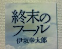 終末のフール~本の紹介