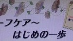 2015年10月31日 グリーフケア~はじめの一歩