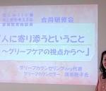 2015年11月28日 人に寄り添うということ 金沢にて