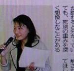 2015年12月26日 毎日新聞朝刊 静岡地域版