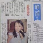 2016年2月20日 中日新聞