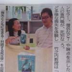 本が静岡新聞で紹介されました。