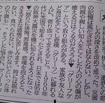 2016年6月8日 静岡新聞小社説