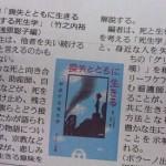 讀賣新聞に書評が掲載されました。