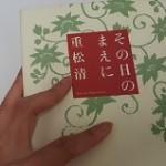 その日の前に~本の紹介