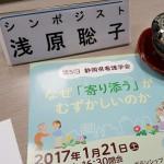 2017年1月21日 静岡県看護学会
