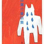 浜田廣介童話集~本の紹介