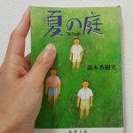 夏の庭~本の紹介