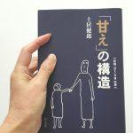 甘えの構造~本の紹介
