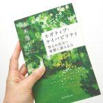 ネガティブ・ケイパビリティ~本の紹介