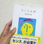 センス入門~本の紹介