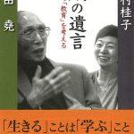 100歳の遺言~本の紹介