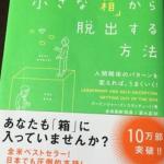 自分の小さな「箱」から脱出する方法~本の紹介