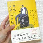 勇気と愛のお金の法則~本の紹介
