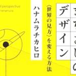 まなざしのデザイン~読書会・講演会のお知らせ