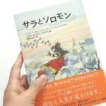 サラとソロモン~本の紹介