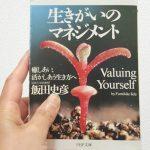 生きがいのマネジメント~本の紹介